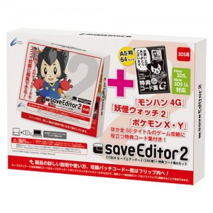 CYBER save editor 2 (for 3DS) + Reward C...