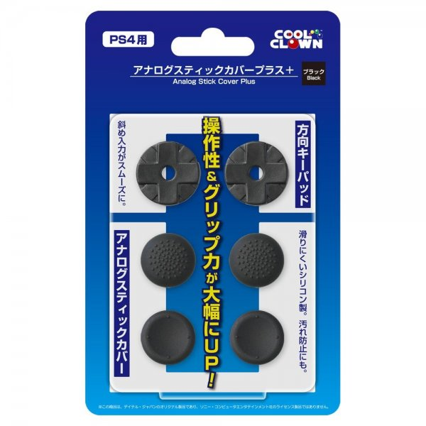 Coolclown PS4 / PS3 plus analog stick cover (ฺBlack)