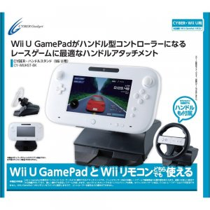 Handle Stand for Wii U (Black)