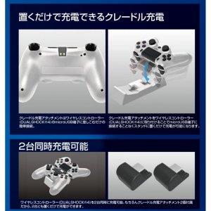 Okudake Charge Stand for Dualshock 4
