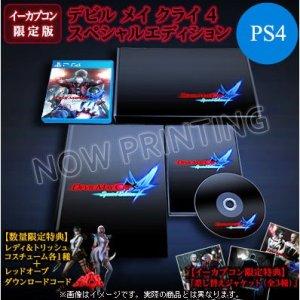 Devil May Cry 4 Special Edition [e-capco...