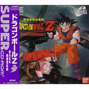 Dragon Ball Z: Idainaru Goku Densetsu pr...