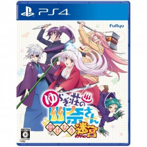 Yuuna and the Haunted Hot Springs: Steam...