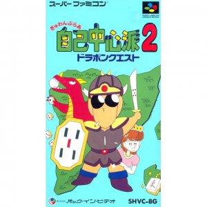 Gambler Jiko Chuushinha 2: Dorapon Quest...
