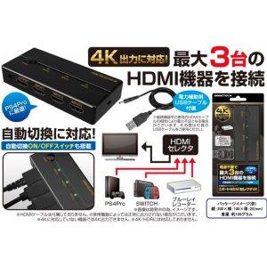 3 Port HDMI Selector 4K
