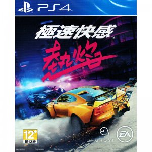 Need for Speed Heat [Chinese Cover] (Mul...