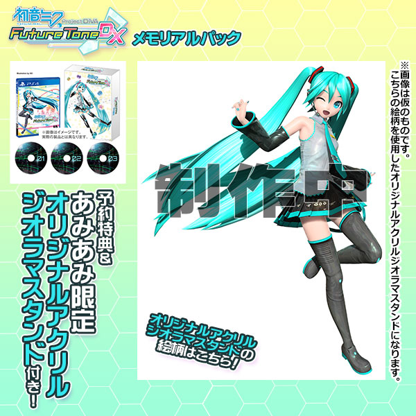 [AmiAmi Exclusive Bonus][Bonus] PS4 Hatsune Miku Project DIVA Future Tone DX Memorial Pack(Pre-order)