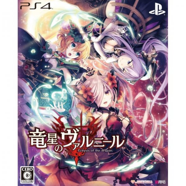 Varnir of the Dragon Star: Ecdysis of the Dragon [Limited Edition]