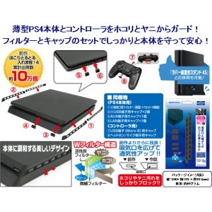 Filter & Cap Set for Playstation 4 S...