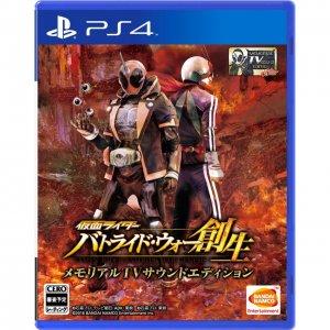 Kamen Rider Battride War Sousei [Memoria...